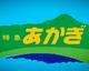 Akagi2_2