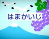 Hamakaiji_2