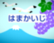 Hamakaiji_3
