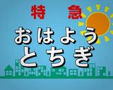 Ohatochi_2